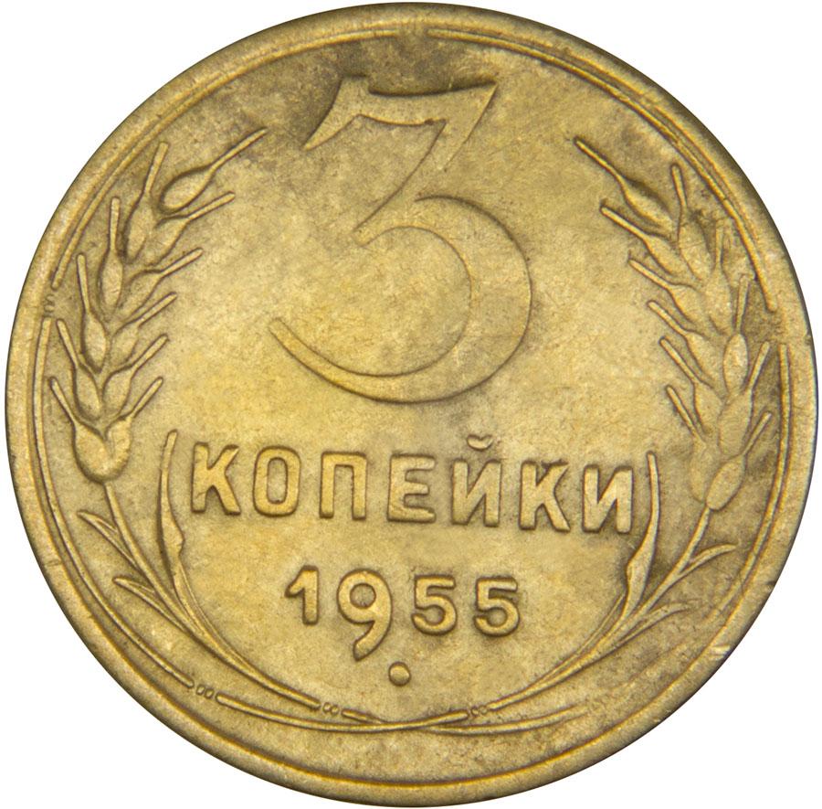 Монета номиналом 3 копейки. Сохранность F. СССР, 1955 годБО 122 2016-11Диаметр монеты: 22,0 мм Материал: бронза. Гурт: рифленый Сохранность: F