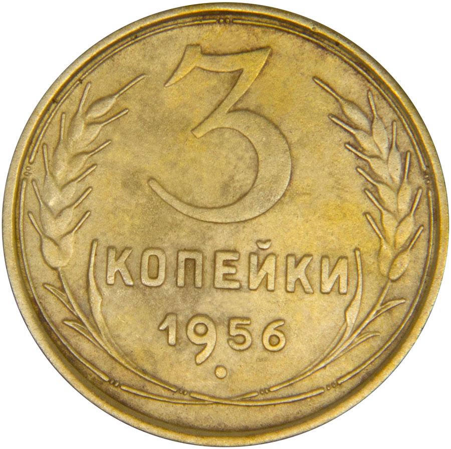 Монета номиналом 3 копейки. Сохранность F. СССР, 1956 годБО 122 2016-12Диаметр монеты: 22,0 мм Материал: бронза. Гурт: рифленый Сохранность: F