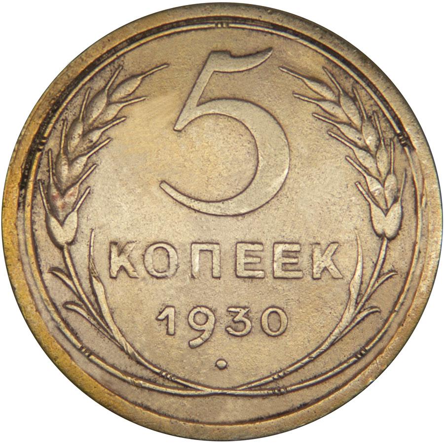 Монета номиналом 5 копеек. Сохранность F. СССР, 1930 годБО 122 2016-14Диаметр монеты: 25,0 мм Материал: бронза. Гурт: рифленый Сохранность: F