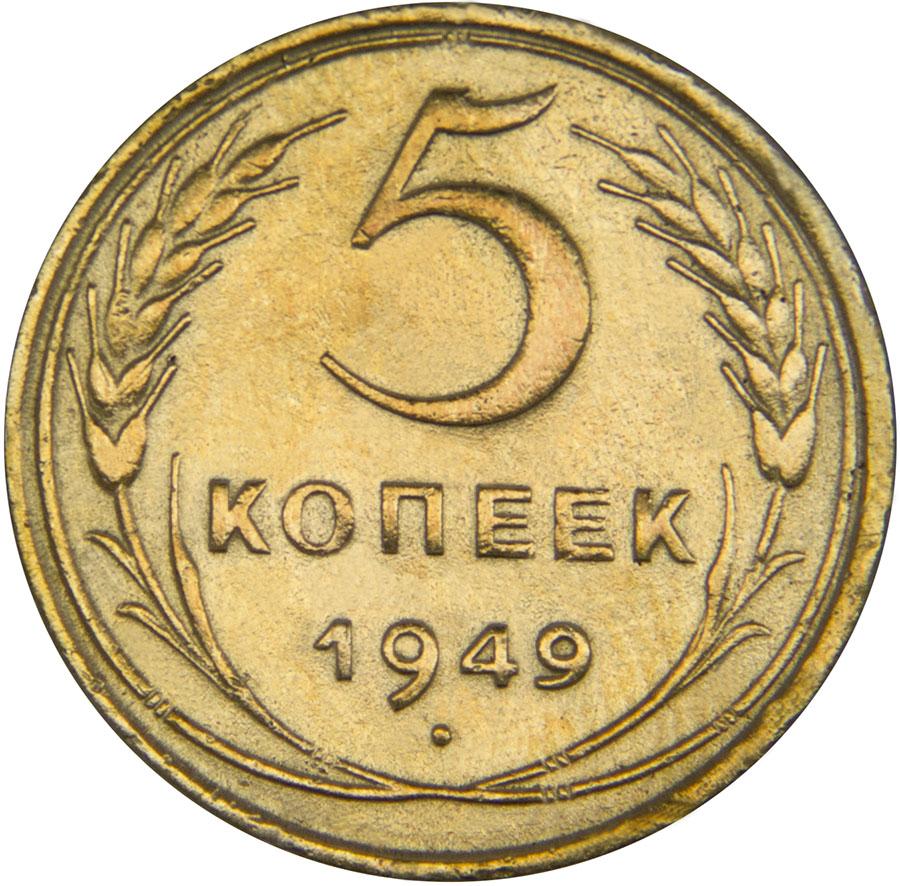 Монета номиналом 5 копеек. Сохранность F. СССР, 1949 годБО 122 2016-17Диаметр монеты: 25,0 мм Материал: бронза. Гурт: рифленый Сохранность: F