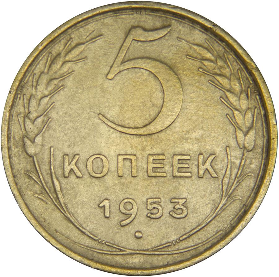 Монета номиналом 5 копеек. Сохранность F. СССР, 1953 годБО 122 2016-20Диаметр монеты: 25,0 мм Материал: бронза. Гурт: рифленый Сохранность: F