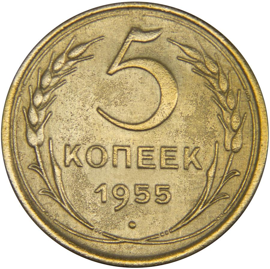 Монета номиналом 5 копеек. Сохранность F. СССР, 1955 годБО 122 2016-21Диаметр монеты: 25,0 мм Материал: бронза. Гурт: рифленый Сохранность: F