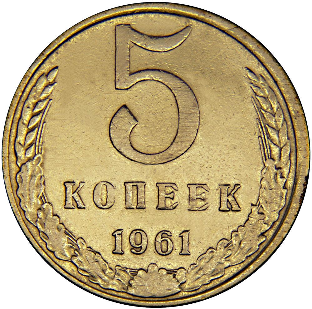 Монета номиналом 5 копеек. Сохранность VF. СССР, 1961 год