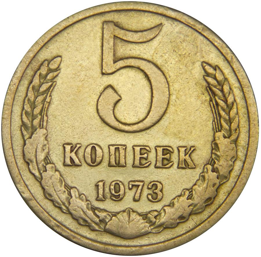 Монета номиналом 5 копеек. Сохранность VF. СССР, 1973 годБО 122 2016-25Диаметр монеты: 25,0 мм Материал: латунь Гурт: рифленый Сохранность: VF