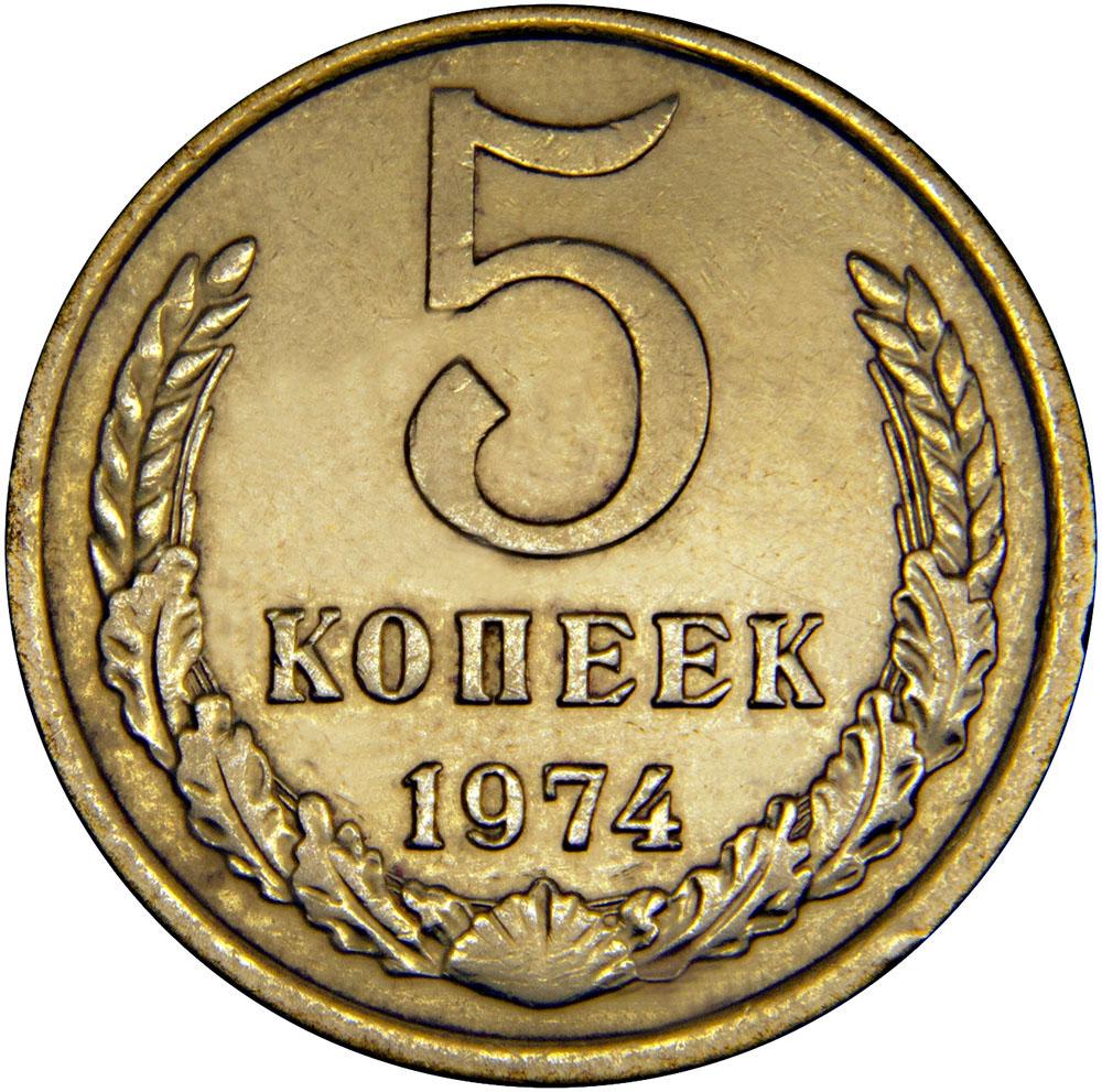 Монета номиналом 5 копеек. Сохранность VF. СССР, 1974 годБО 122 2016-26Диаметр монеты: 25,0 мм Материал: латунь Гурт: рифленый Сохранность: VF