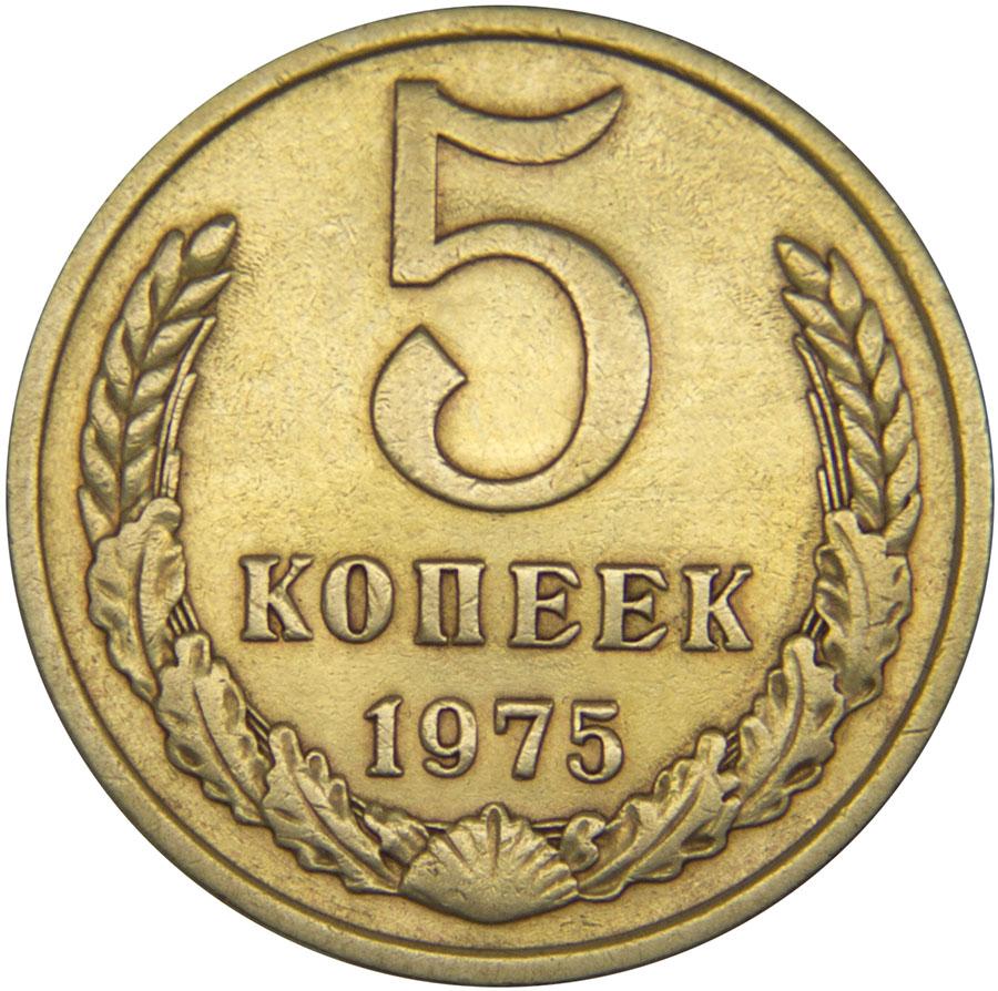Монета номиналом 5 копеек. Сохранность VF. СССР, 1975 годБО 122 2016-27Диаметр монеты: 25,0 мм Материал: латунь Гурт: рифленый Сохранность: VF
