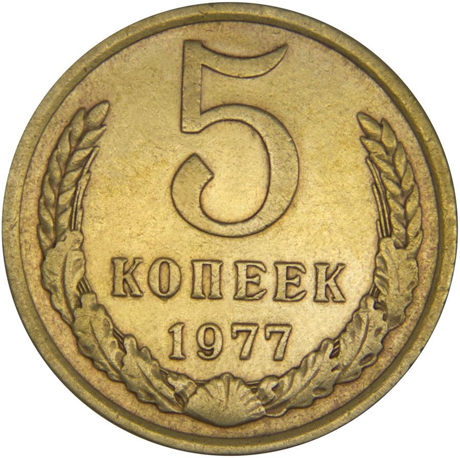 Монета номиналом 5 копеек. Сохранность VF. СССР, 1977 год