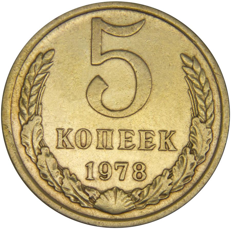 Монета номиналом 5 копеек. Сохранность VF. СССР, 1978 годБО 122 2016-30Диаметр монеты: 25,0 мм Материал: латунь Гурт: рифленый Сохранность: VF