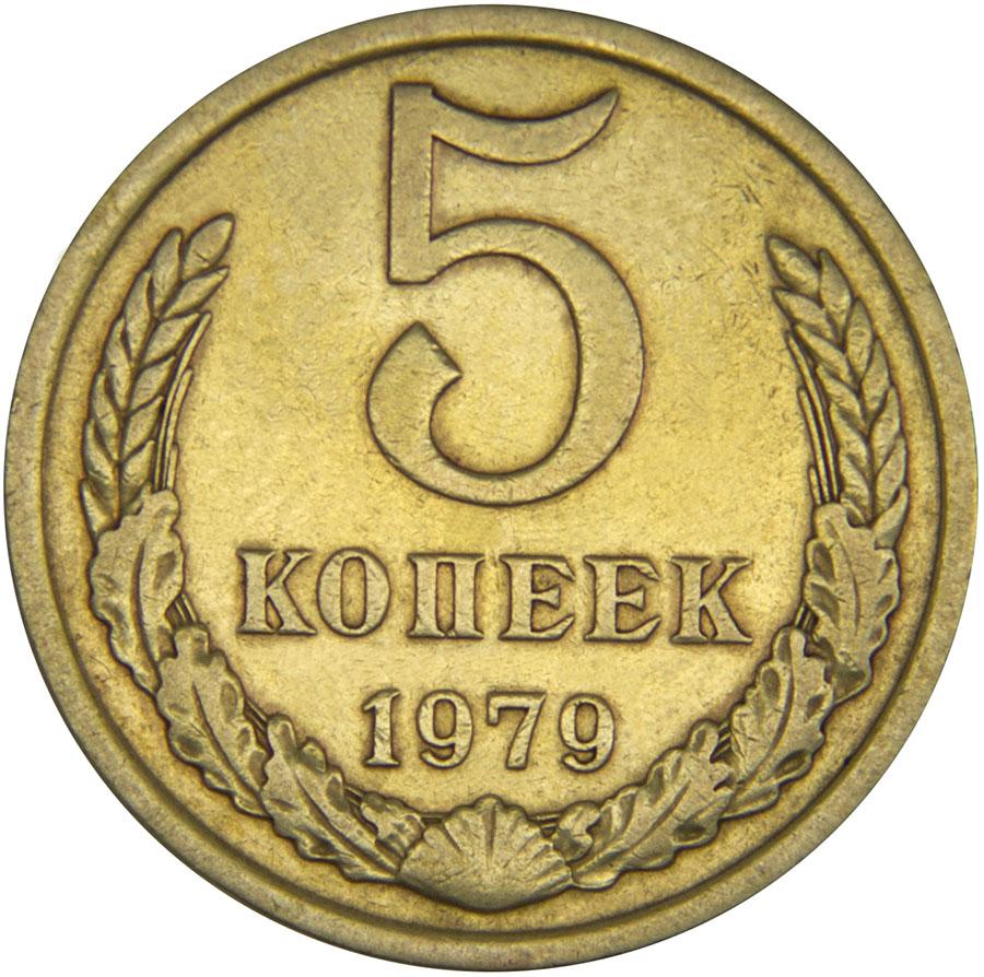 Монета номиналом 5 копеек. Сохранность VF. СССР, 1979 год