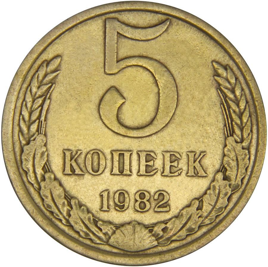 Монета номиналом 5 копеек. Сохранность VF. СССР, 1982 год