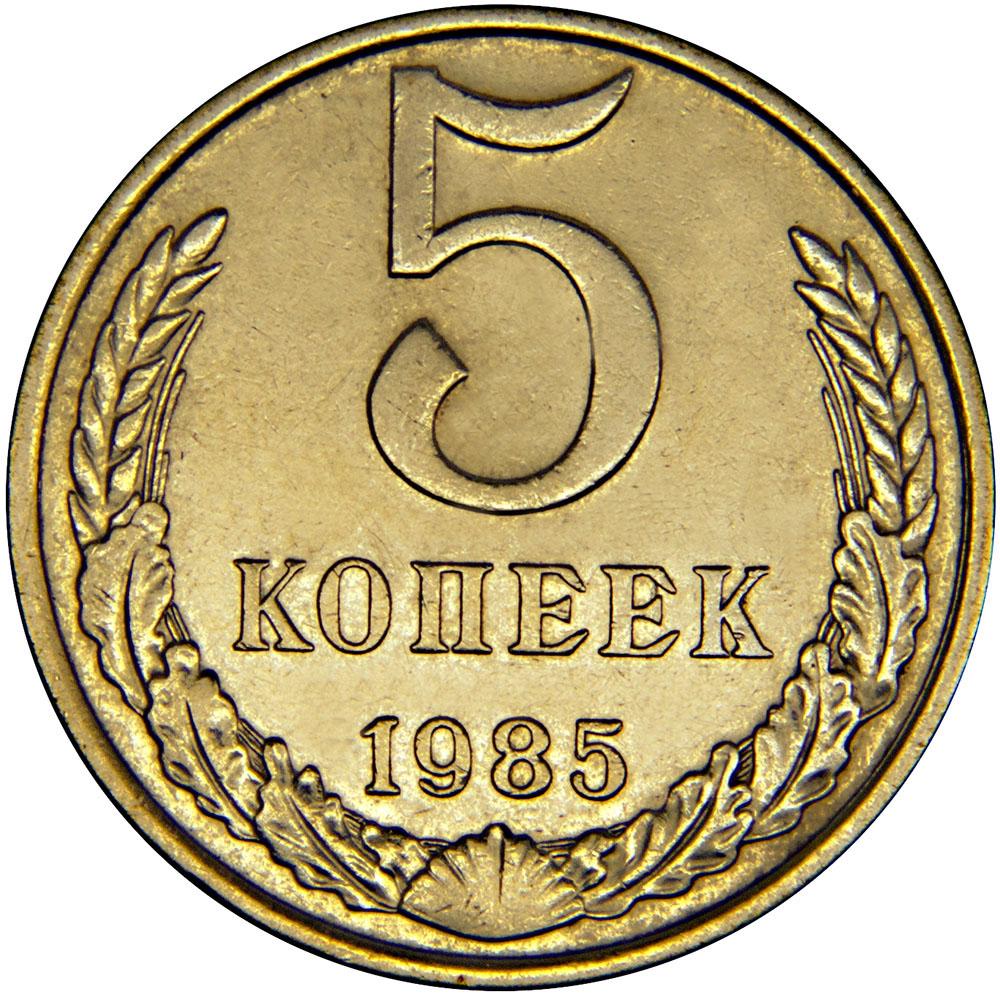 Монета номиналом 5 копеек. Сохранность VF. СССР, 1985 год
