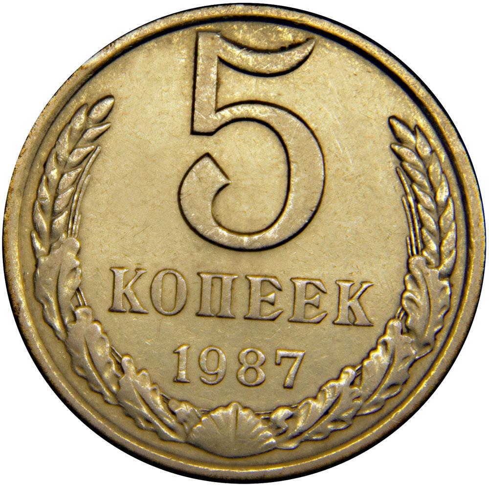 Монета номиналом 5 копеек. Сохранность VF. СССР, 1987 год