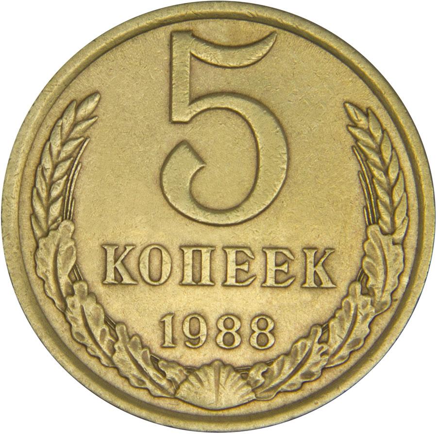 Монета номиналом 5 копеек. Сохранность VF. СССР, 1988 год