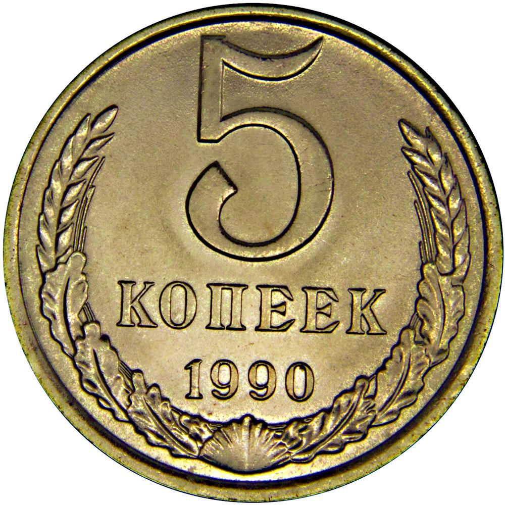 Монета номиналом 5 копеек. Сохранность VF. СССР, 1990 год