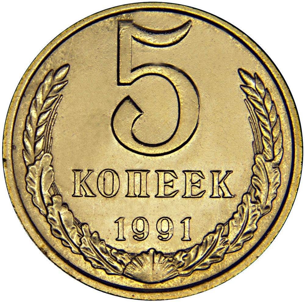 Монета номиналом 5 копеек.