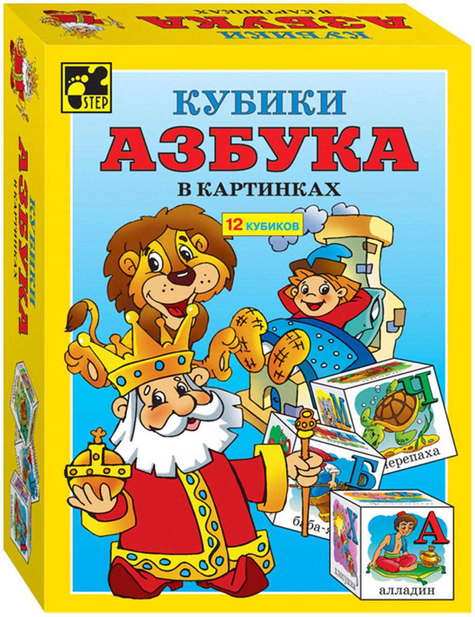 Step Puzzle Кубики Азбука в картинках87301Кубики Step Puzzle Азбука в картинках помогут детям быстро и легко выучить алфавит, визуально запомнить написание букв, научиться определять первую букву в слове, составлять простые слова. Игра с кубиками развивает зрительное восприятие, наблюдательность, мелкую моторику рук и произвольные движения. Ребенок научится складывать целостный образ из частей, определять недостающие детали изображения. Это прекрасный комплект для развлечения и времяпрепровождения с пользой для малыша.