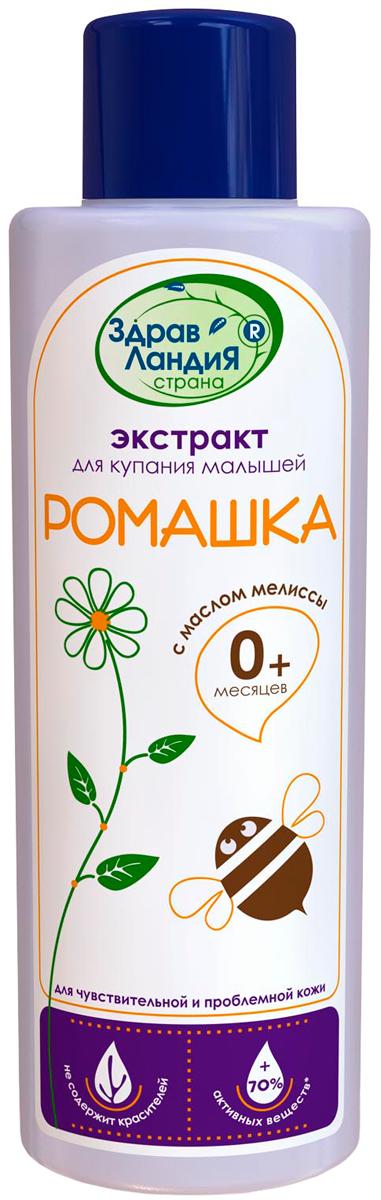 Страна Здравландия Экстракт для купания малышей Ромашка с маслом мелиссы, 250 мл