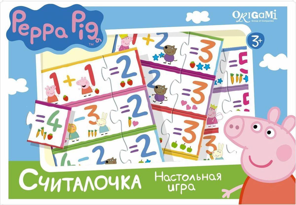 Оригами Обучающая игра Считалочка 0157401574Вместе с Пеппой и ее друзьями ребенок научится решать простые примеры на сложение и вычитание в пределах пяти и весело проведет время. В набор входят парные карточки - пример и ответ: 1+1 и 2, 5-2 и 3. Все карточки снабжены пазловыми замками, поэтому ребенок не сможет совершить ошибку в решении и совместить неподходящие друг другу детали. Эта игра поможет улучшить свои знания тем, кто уже умеет считать, и научит тех, кто только начинает это делать.