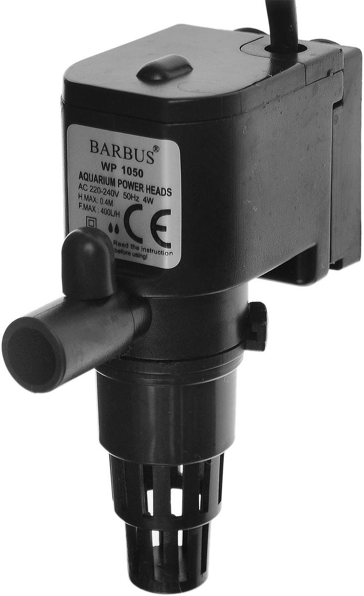 Помпа для аквариума Barbus WP-1050, водяная, 400 л/ч, 4 WPUMP 001Водяная помпа Barbus WP-1050 - это насос, который предназначен для подачи воды в аквариуме, подходит для пресной и соленой воды. Механическая фильтрация происходит за счёт губки, которая поглощает грязь и очищает воду. Имеет дополнительную насадку с возможностью аэрации воды. Только для полного погружения в воду. Напряжение: 220-240 В. Частота: 50/60 Гц. Производительность: 400 л/ч. Максимальная высота: 40 см. Уважаемые клиенты! Обращаем ваше внимание на возможные изменения в цвете некоторых деталей товара. Поставка осуществляется в зависимости от наличия на складе.