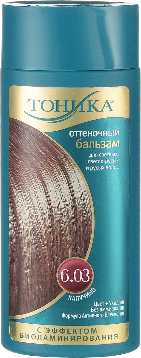 Тоника Оттеночный бальзам с эффектом биоламинирования 6.03 Капучино, 150 мл17606Цвет здоровых волос Вам подарит серия оттеночных бальзамов Тоника. Экстракт белого льна укрепляет структуру, насыщает витаминами и делает волосы послушными и шелковистыми, придавая им не только цвет, а также блеск и защиту. Здоровые блестящие волосы притягивают взгляд, позволяют женщине чувствовать себя уверенно, создают хорошее настроение. Новая Тоника поможет вашим волосам выглядеть сногсшибательно! Новый оттенок волос создаст неповторимый образ, таинственный и манящий! Подходит для русых, темно-русых и черных волос Не содержит спирт, аммиак и перекись водорода Питает и защищает волос Образует тончайшую пленку, что позволяет удерживать полезные вещества внутри волоса Придает объем и блеск волосам