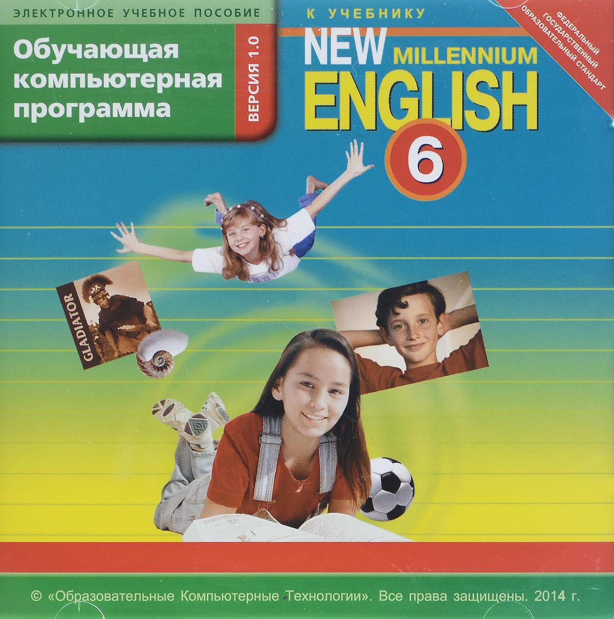 New Millennium English 6 / Английский язык нового тысячелетия. 6 класс. Обучающая компьютерная программа