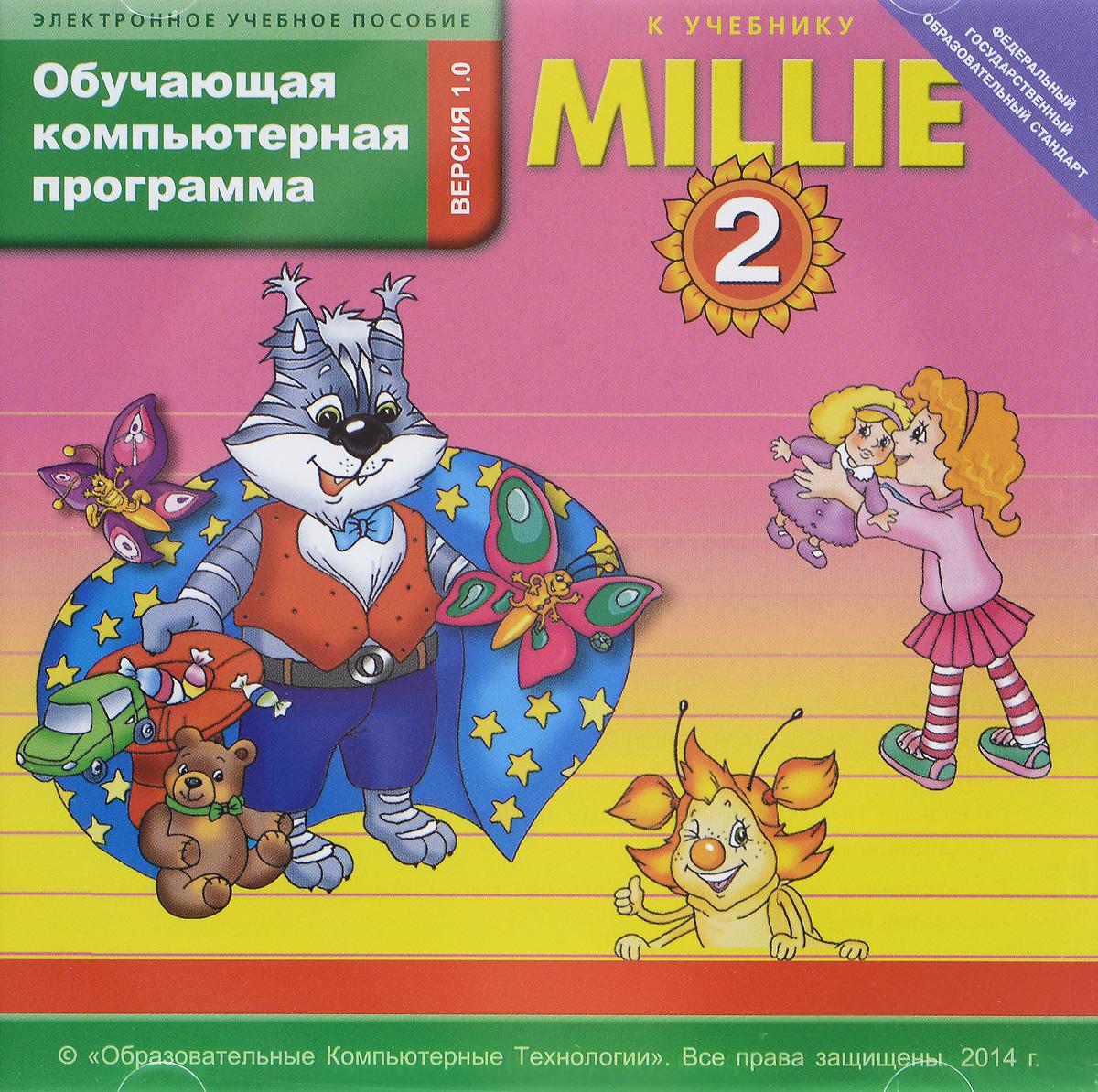 Millie 2 / Милли. Английский язык. 2 класс. Обучающая компьютерная программа