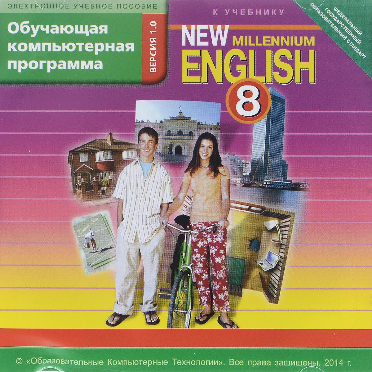 New Millennium English 8 / Английский язык нового тысячелетия. 8 класс. Обучающая компьютерная программа
