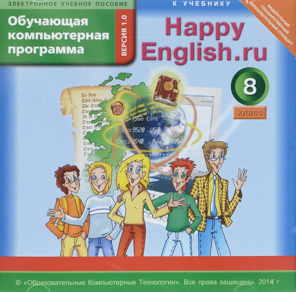 Happy English.ru 8 / Счастливый английский.ру. 8 класс. Обучающая компьютерная программа Титул