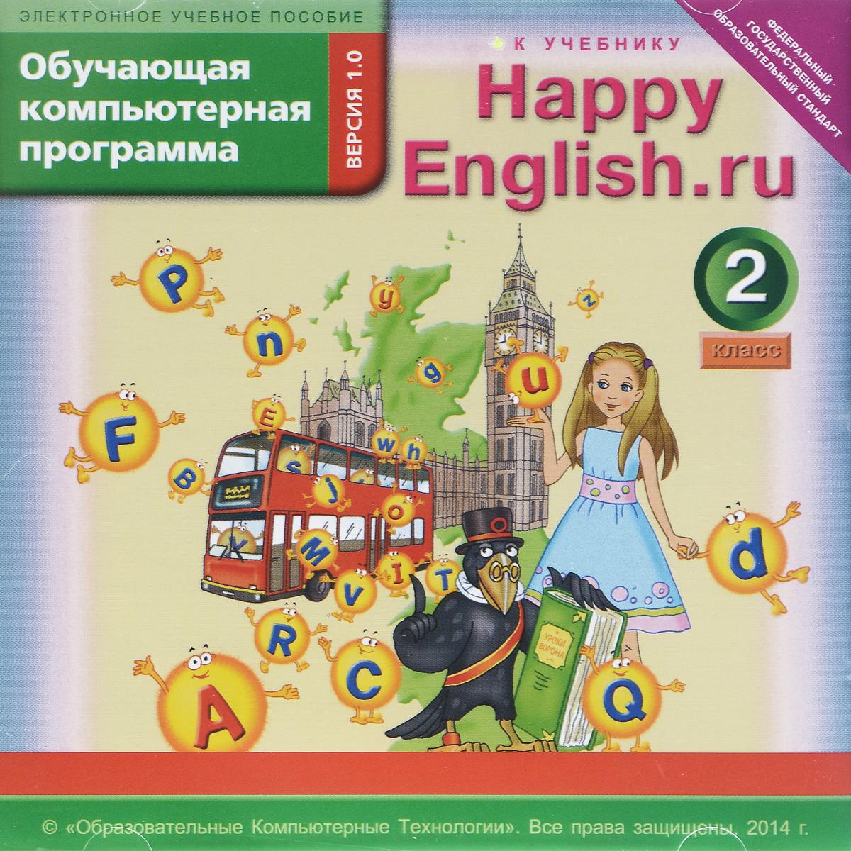 Happy English.ru 2 / Счастливый английский.ру. 2 класс. Обучающая компьютерная программа