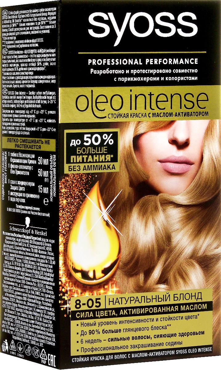 Syoss Oleo Intense Краска для волос оттенок 8-05 Натуральный блонд, 115 мл939350205Откройте для себя первую стойкую краску с маслом-активатором от Syoss, разработанную и протестированную совместно с парикмахерами и колористами. Насыщенная формула крем-масла наносится без подтеков. 100% чистые масла работают как усилитель цвета: технология Oleo Intense использует силу и свойство масел максимизировать действие красителя. Абсолютно без аммиака, для оптимального комфорта кожи головы. Одновременно краска обеспечивает экстра-восстановление волос питательными маслами, делая волосы до 40% более мягкими. Волосы выглядят здоровыми и сильными 6 недель.