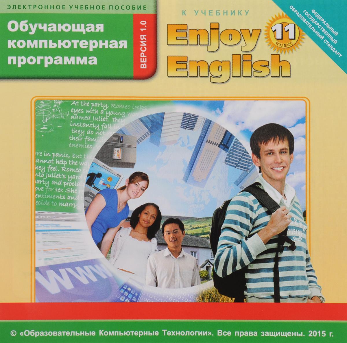 Enjoy English 11 / Английский с удовольствием. 11 класс. Обучающая компьютерная программа