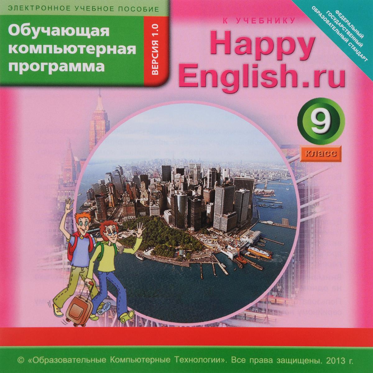 Happy English.ru 9 / Счастливый английский.ру. 9 класс. Обучающая компьютерная программа