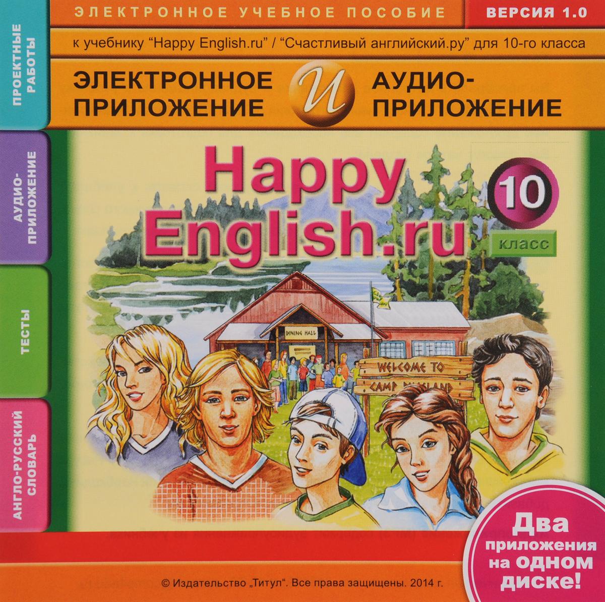 Happy English.ru 10 / Счастливый английский.ру. Английский язык. 10 класс. Электронное учебное пособие + аудиоприложение