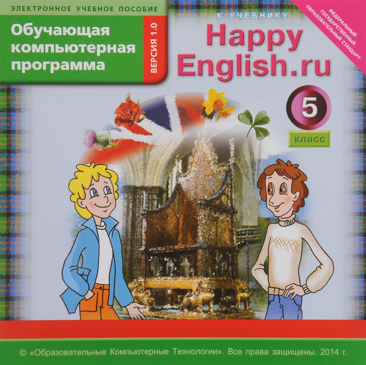 Happy English.ru 5 / Счастливый английский.ру. 5 класс. Обучающая компьютерная программа