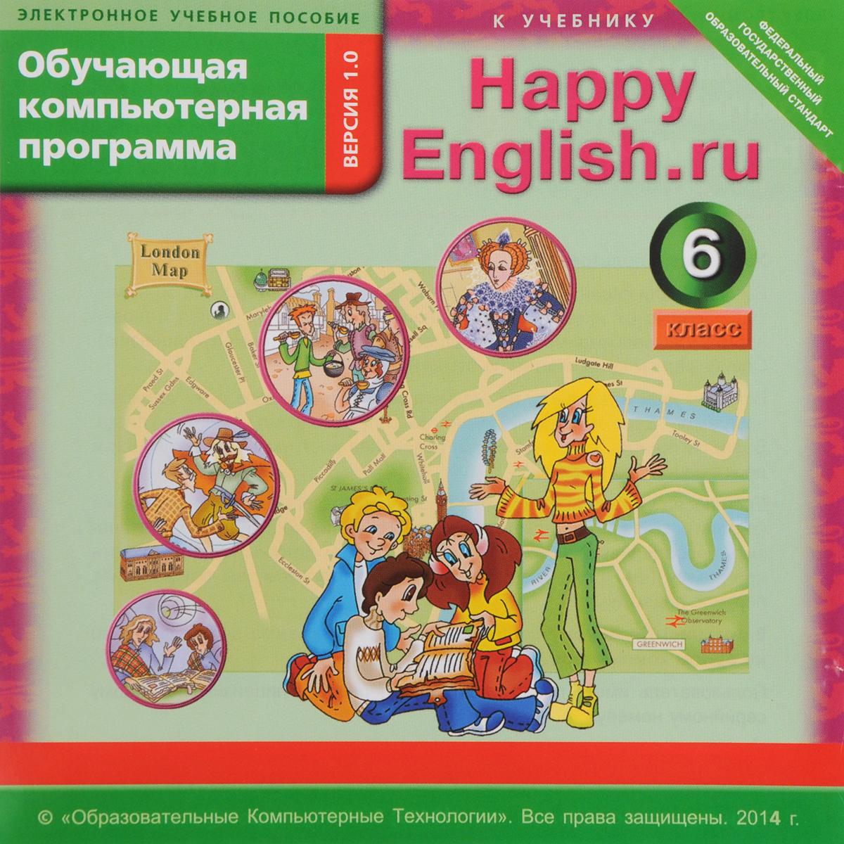 Happy English.ru 6 / Счастливый английский.ру. 6 класс. Обучающая компьютерная программа Титул