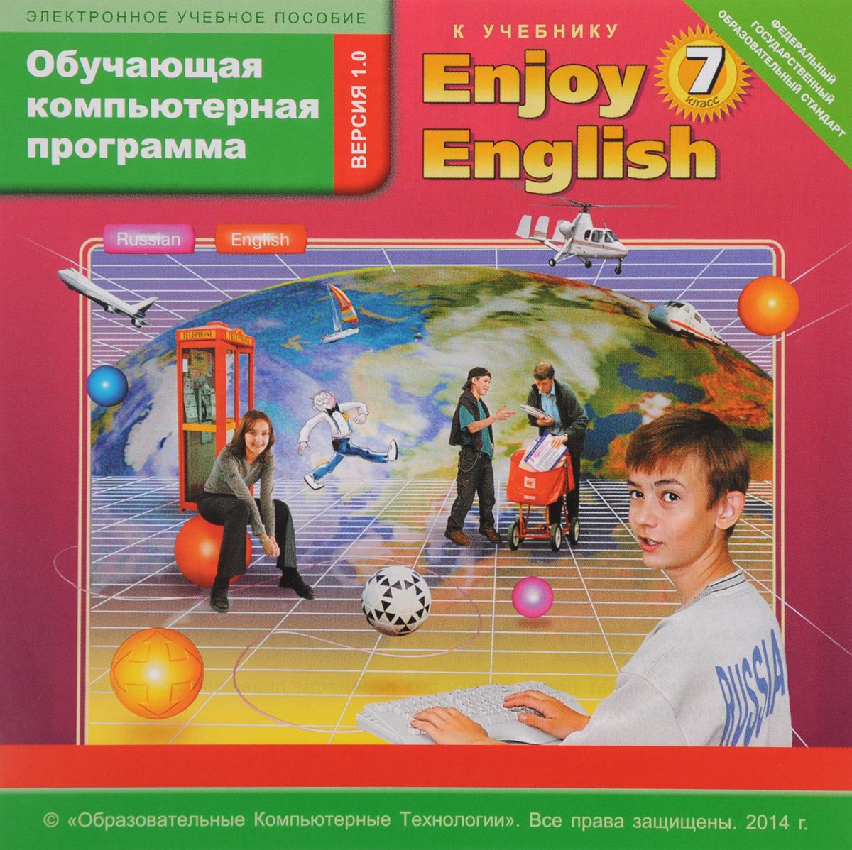 Enjoy English 7 / Английский с удовольствием. 7 класс. Обучающая компьютерная программа