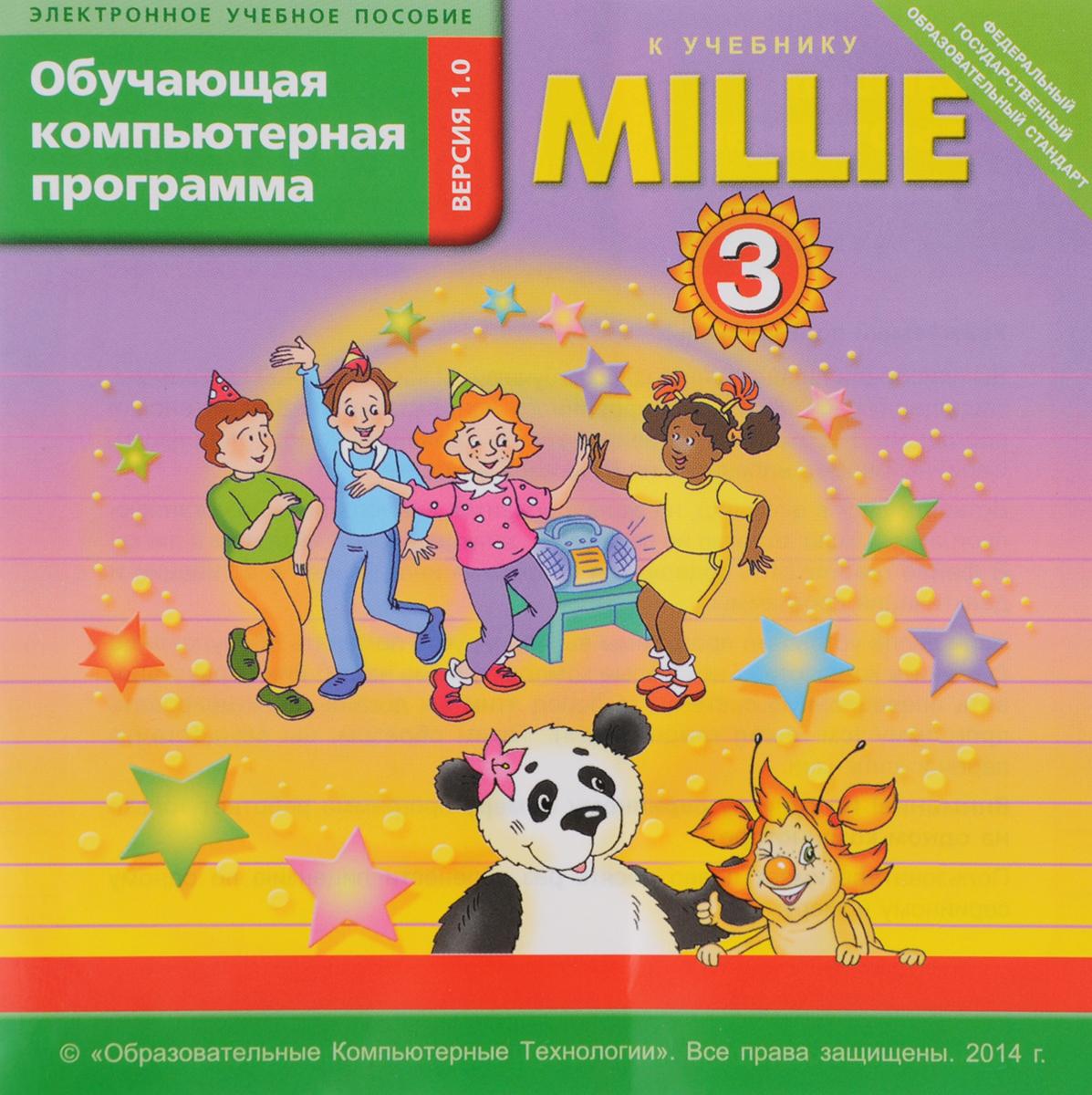 Millie 3 / Милли. Английский язык. 3 класс. Обучающая компьютерная программа