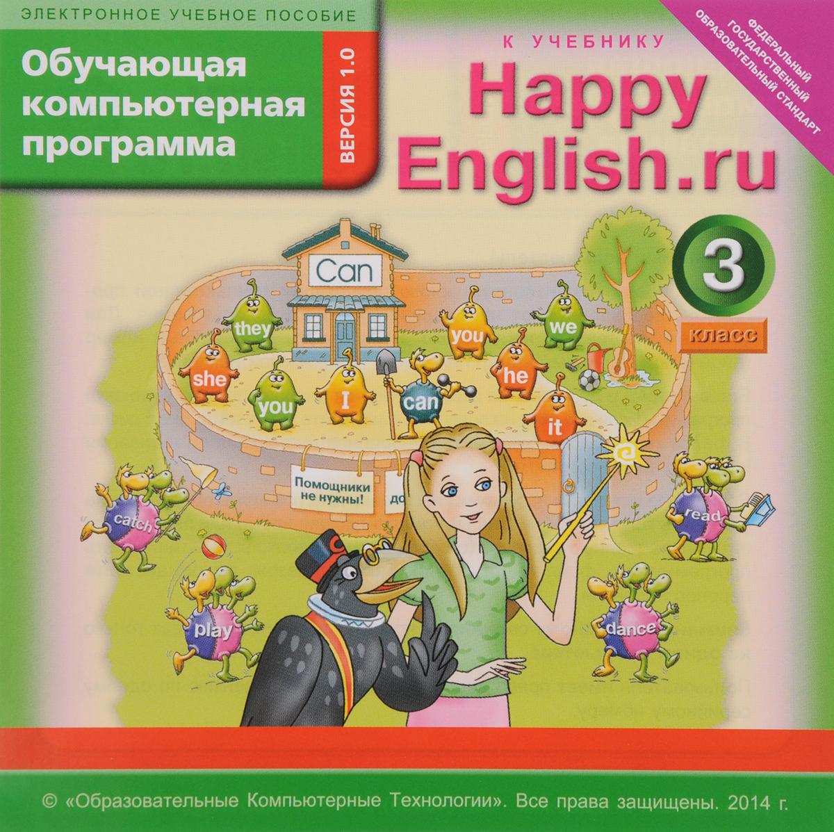 Happy English.ru 3 / Счастливый английский.ру. 3 класс. Обучающая компьютерная программа
