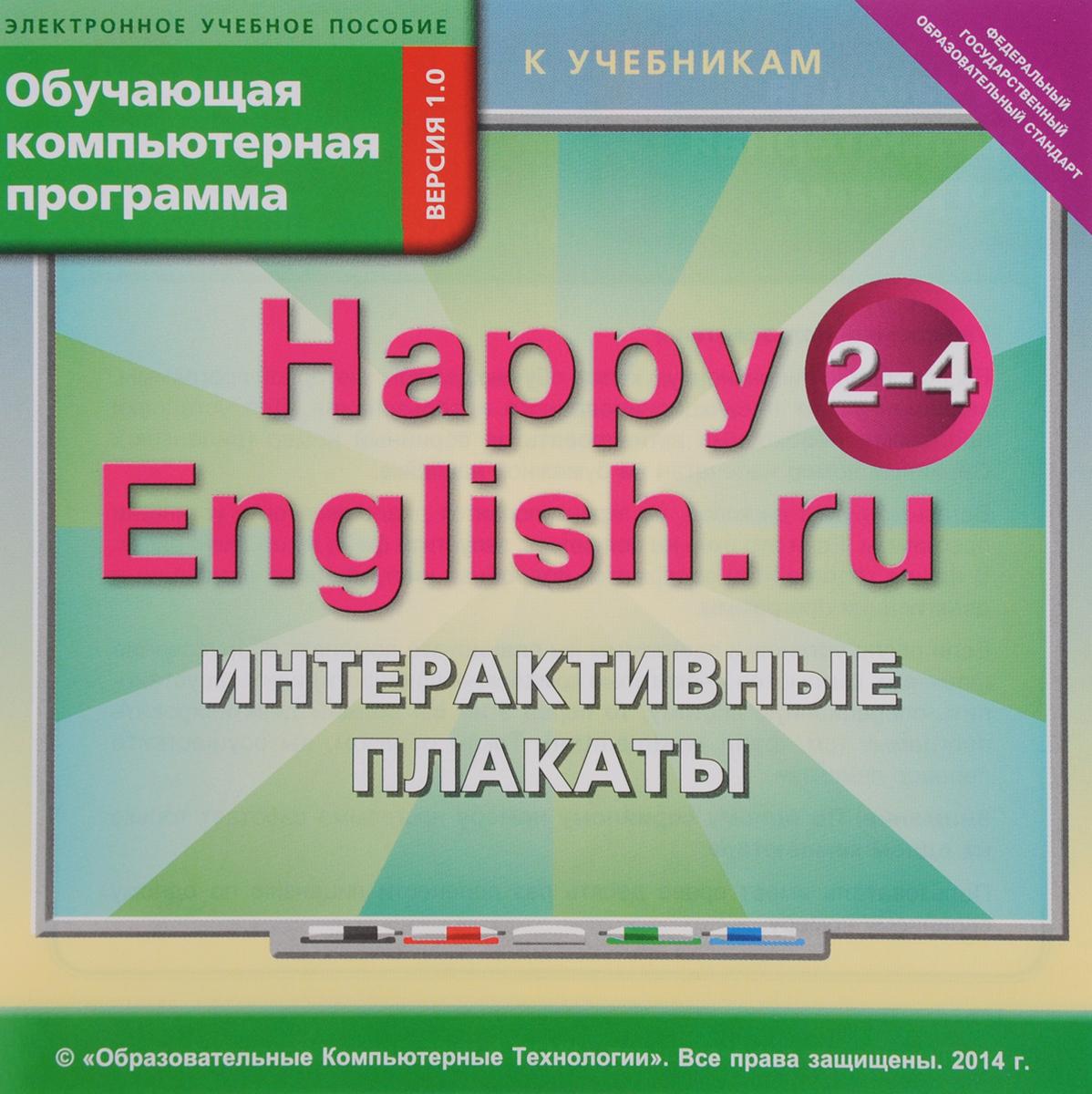 Happy English.ru 2-4 / Счастливый английский.ру. 2-4 класс. Интерактивные плакаты. Обучающая компьютерная программа