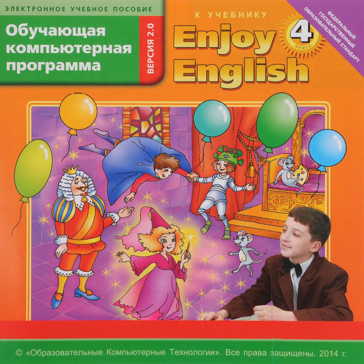 Enjoy English 4 / Английский с удовольствием. 4 класс. Обучающая компьютерная программа