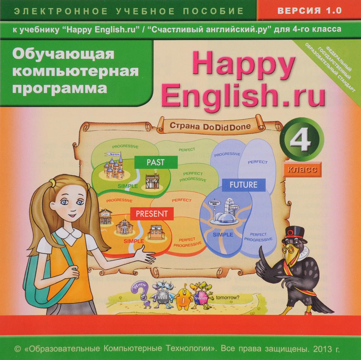 Happy English.ru 4 / Счастливый английский.ру. 4 класс. Обучающая компьютерная программа