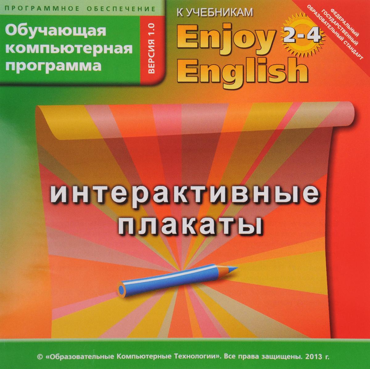 Enjoy English 2-4 / Английский с удовольствием. 2-4 класс. Обучающая компьютерная программа