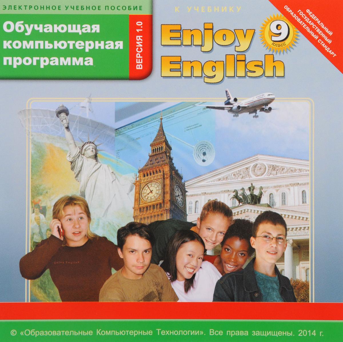 Enjoy English 9 / Английский с удовольствием. 9 класс. Обучающая компьютерная программа