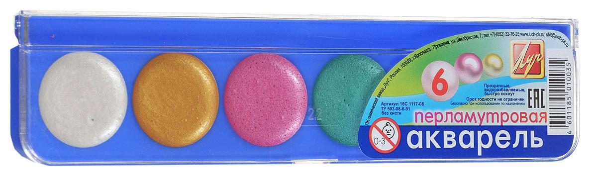 Луч Акварель перламутровая 6 цветов16С 1117-08Акварельные перламутровые краски Луч выпускаются в удобной пластмассовой упаковке с прозрачной крышкой, безопасны для детей, нетоксичны. Краски быстро высыхают и не портятся со временем. Идеально подойдут для детского творчества и художественного изобразительного искусства. Яркие, насыщенные цвета красок отлично смешиваются между собой.
