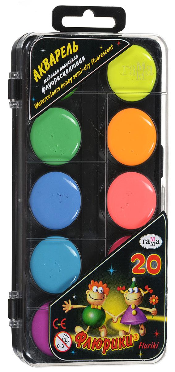 Гамма Акварель медовая флуоресцентная Флюрики 20 цветов212044Флуоресцентные акварельные краски Гамма Флюрики отличаются яркими, насыщенными цветами, усиливающимися при солнечном или искусственном освещении. Наиболее эффективны в лучах ультрафиолетового света. Они позволяют реализовать самые смелые, сказочные и авангардные идеи при создании оформительских и дизайнерских работ. После высыхания приобретают прочность и водостойкость.