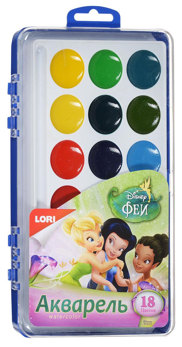 Lori Акварель Феи 18 цветовАкд-005Акварель Lori Феи подойдет для самых юных поклонниц мультипликационных героинь. Восемнадцать насыщенных цветов включают в себя все необходимые оттенки, с помощью которых можно создавать новые цвета. Удобный пластиковый пенал четко фиксирует краску в специальных нишах, также в нем находится специальное отделение для хранения кисточки. Акварельные краски идеально подойдут для детского художественного творчества, изобразительных и оформительских работ. Краски легко размываются, создавая прозрачный цветной слой, легко смешиваются между собой, не крошатся и не смазываются, быстро сохнут.