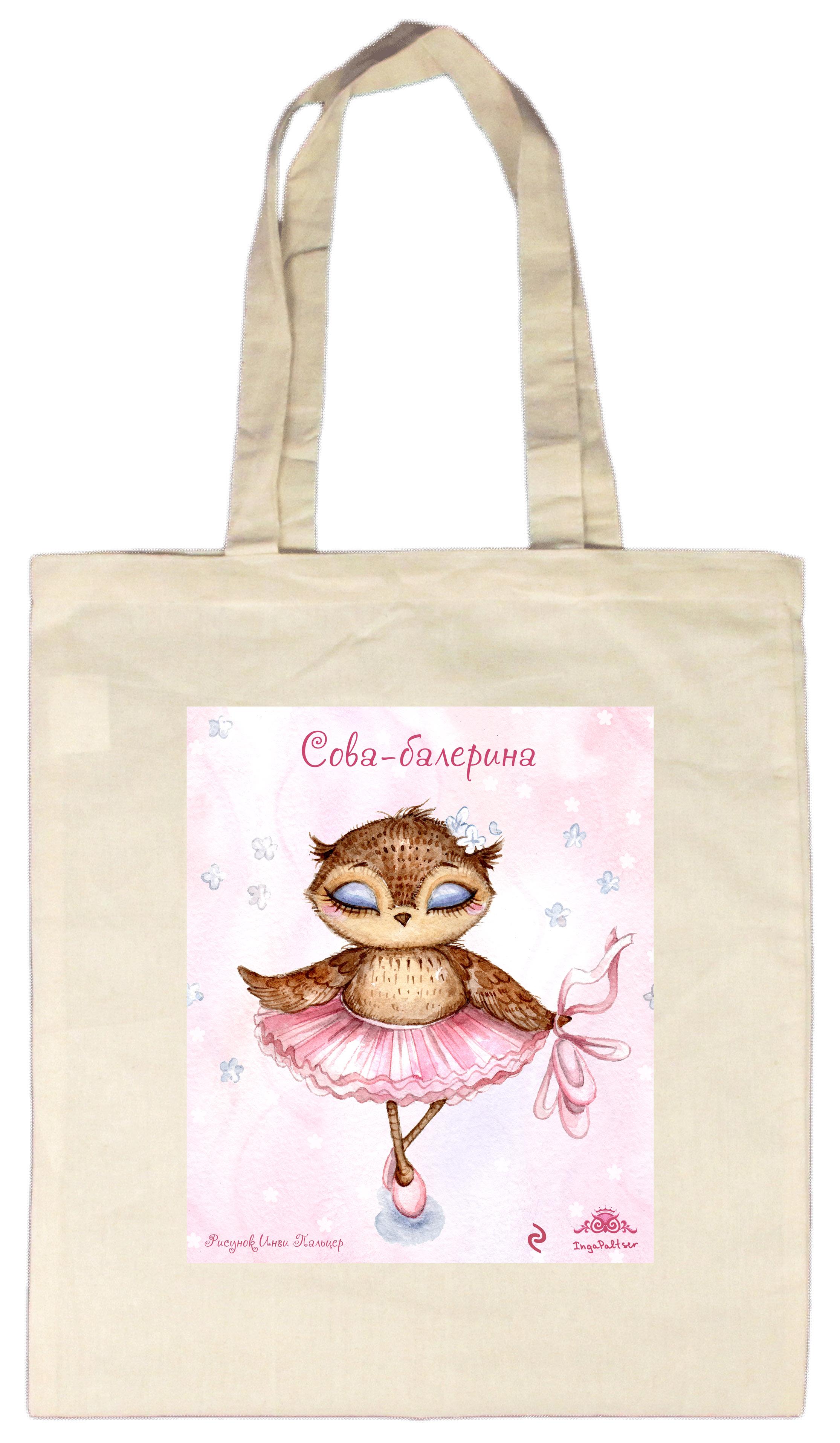 Сумка Сова-балерина, 35 х 39 см978-5-699-83853-0Смешные совы теперь и на сумках! Легкая, удобная сумка из плотной ткани с цветным рисунком любимых персонажей станет отличным спутником на каждый день. Длина ручки позволяет носить ее на плече. Смешные надписи и авторские рисунки сов от Инги Пальцер будут радовать вас каждый день. А также станут отличным подарком для друзей.
