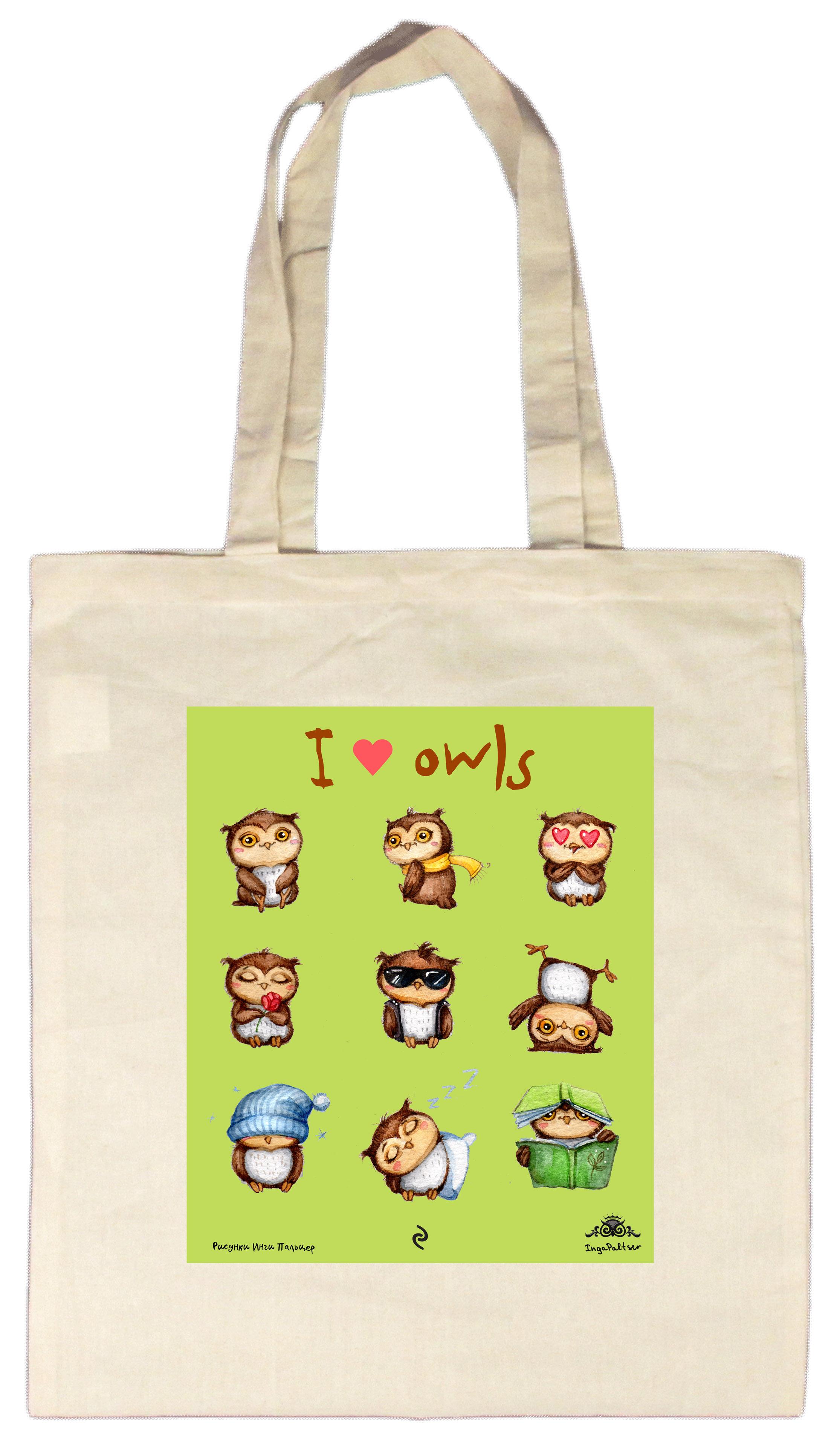 Сумка I Love Owls, 35 х 39 см978-5-699-83855-4Смешные совы теперь и на сумках! Легкая, удобная сумка из плотной ткани с цветным рисунком любимых персонажей станет отличным спутником на каждый день. Длина ручки позволяет носить ее на плече. Смешные надписи и авторские рисунки сов от Инги Пальцер будут радовать вас каждый день. А также станут отличным подарком для друзей.