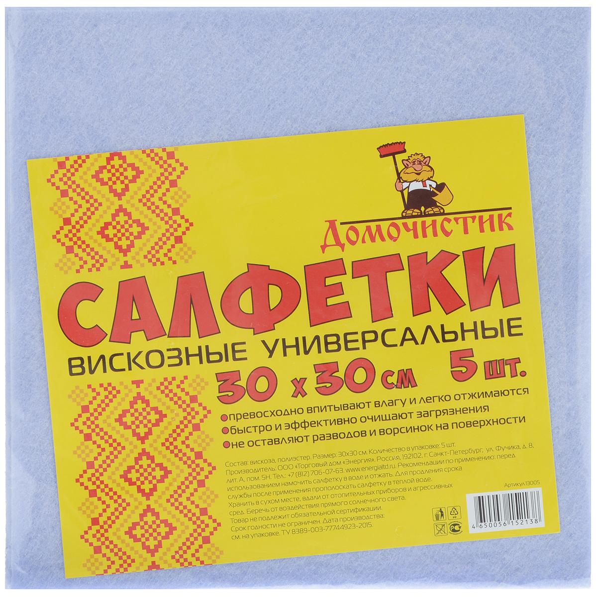 """Салфетка для уборки """"Домочистик"""", универсальная, цвет: сиреневый, 30 x 30 см, 5 шт"""