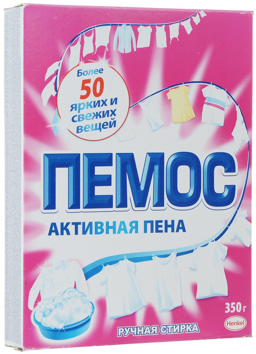 Стиральный порошок Пемос Активная пена, для ручной стирки, 350 г935179Пемос Активная пена - стиральный порошок с эффективной формулой, которая отлично отстирывает различные загрязнения. Проникая между волокнами ткани, он растворяет и удаляет грязь, а содержащийся в его формуле активный кислород придает вашим вещам сияющую белизну. Порошок предназначен для стирки в стиральных машинах активаторного типа и ручной стирки.